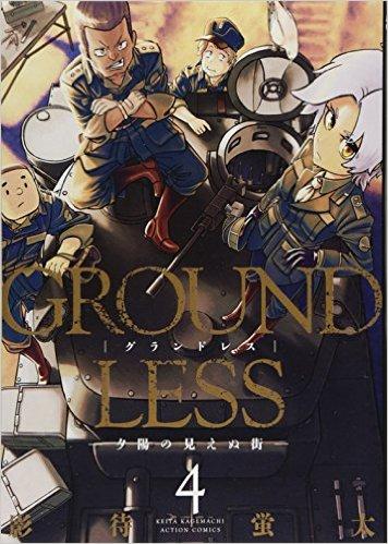 GROUNDLESS −隻眼の狙撃兵− 4巻