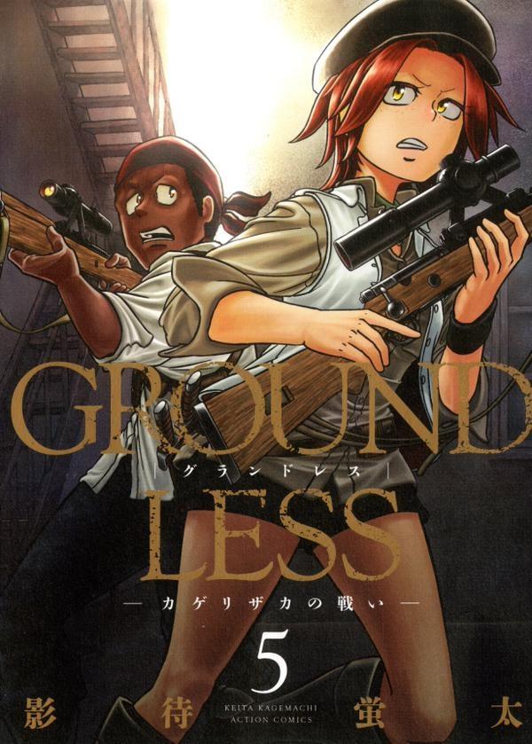 GROUNDLESS −隻眼の狙撃兵− 5巻