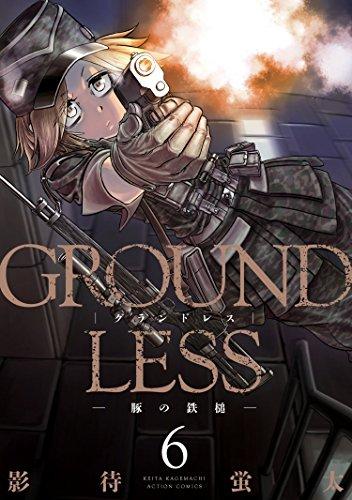 GROUNDLESS −隻眼の狙撃兵− 6巻