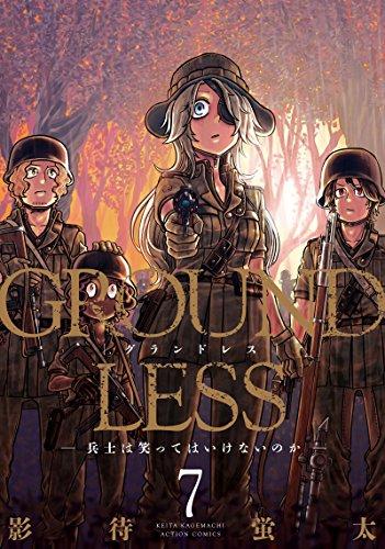 GROUNDLESS −隻眼の狙撃兵− 7巻