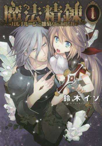 魔法精錬・ガルナルージュと雛菊亭のエルッカ 1巻