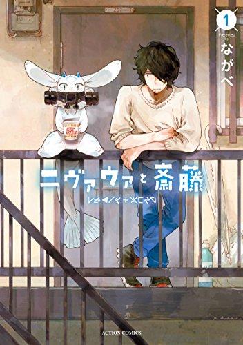 ◆特典あり◆ニヴァウァと斎藤 1巻