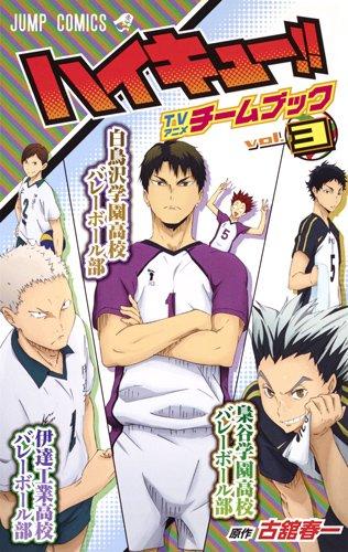 ハイキュー!!TVアニメチームブック 3巻