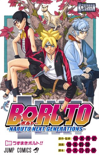 BORUTO─NARUTO NEXT GENERATIONS─ 1巻