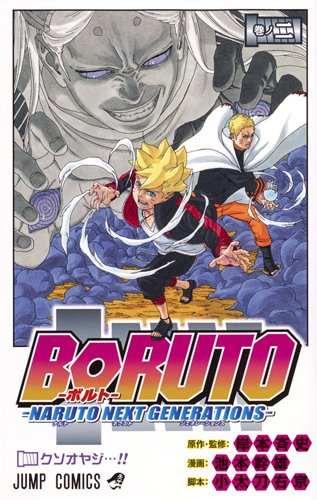 BORUTO─NARUTO NEXT GENERATIONS─ 2巻