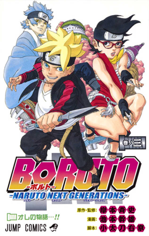 BORUTO─NARUTO NEXT GENERATIONS─ 3巻