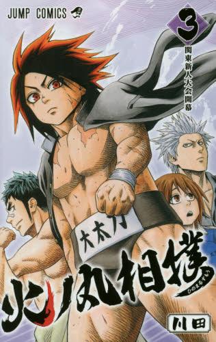 火ノ丸相撲 3巻