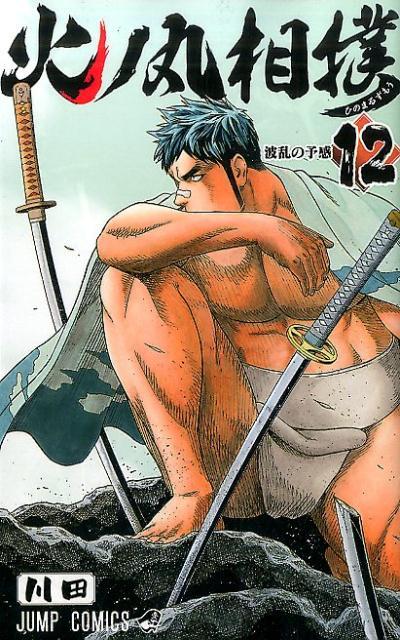 火ノ丸相撲 12巻
