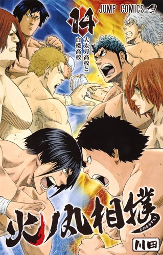 火ノ丸相撲 14巻