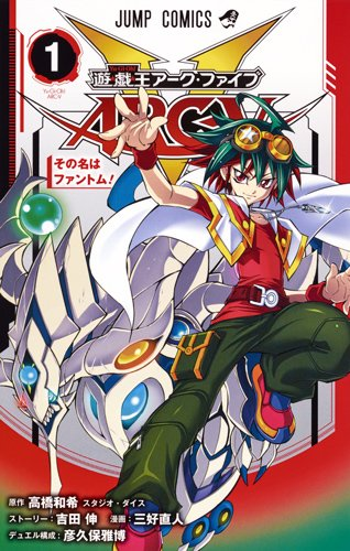 遊☆戯☆王 ARC-V 1巻