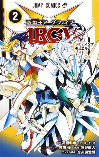 遊☆戯☆王 ARC-V 2巻