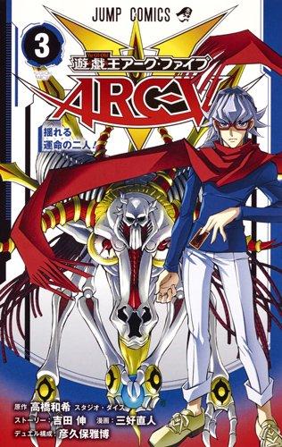 遊☆戯☆王 ARC-V 3巻