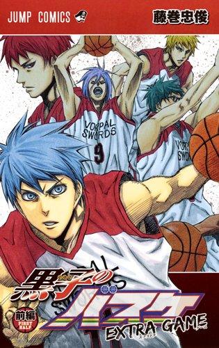 黒子のバスケ EXTRA GAME 1巻