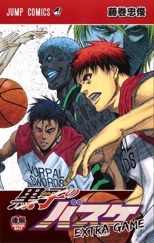 黒子のバスケ EXTRA GAME 2巻