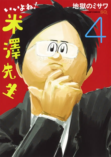 いいよね!米澤先生 4巻