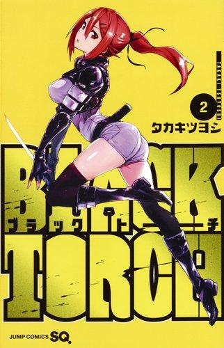 BLACK TORCH 2巻