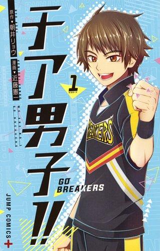 チア男子!! 〜GO BREAKERS〜 1巻