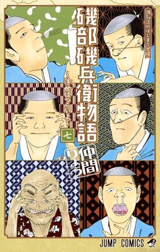 磯部磯兵衛物語 〜浮世はつらいよ〜 7巻