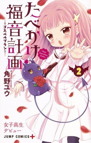たべかけ福音計画〜Dear Succubus Sister〜 2巻