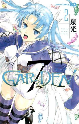 7thGARDEN 2巻