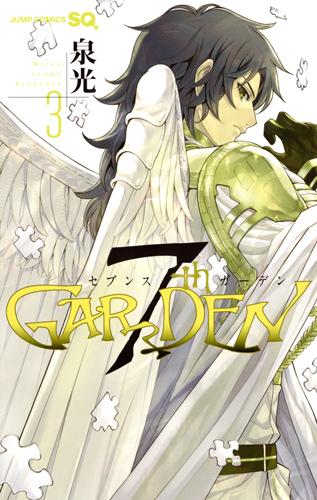7thGARDEN 3巻