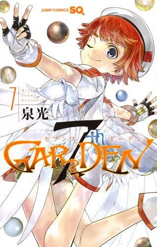 7thGARDEN 7巻
