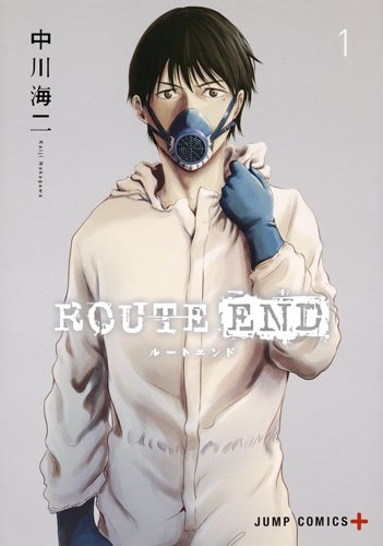 ROUTE END 1巻