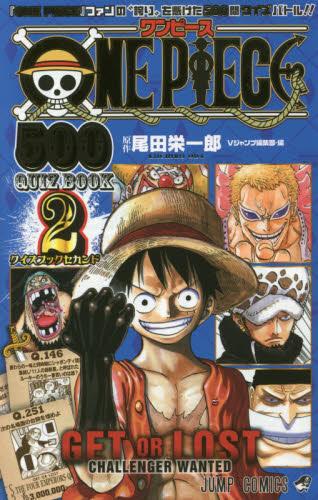 ONE PIECE 500 QUIZ BOOK 2巻