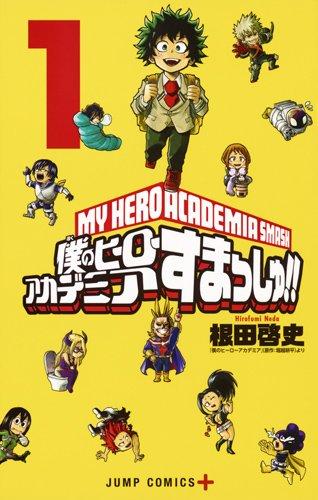 僕のヒーローアカデミア すまっしゅ!! 1巻