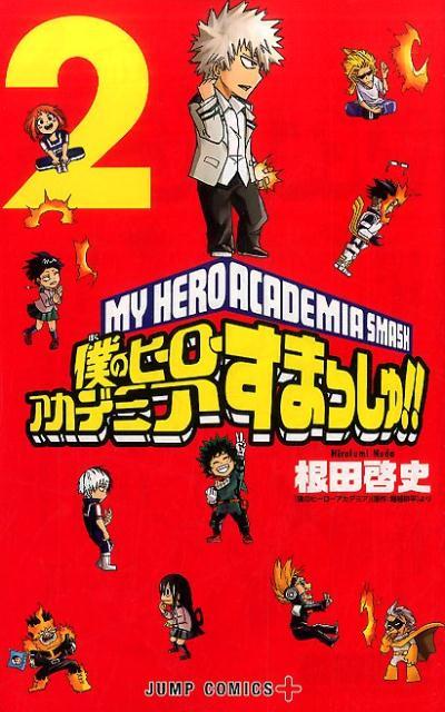 僕のヒーローアカデミア すまっしゅ!! 2巻