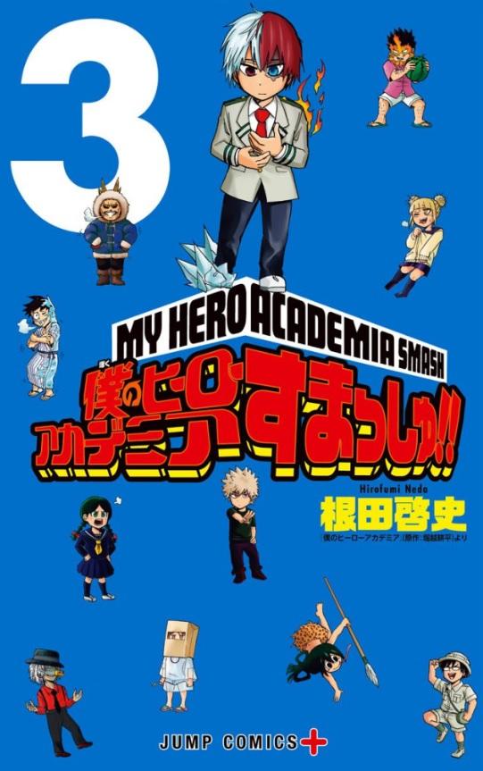 僕のヒーローアカデミア すまっしゅ!! 3巻