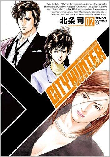 シティーハンターXYZ edition 2巻