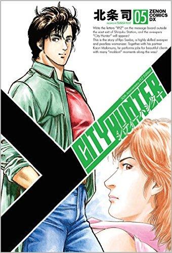 シティーハンターXYZ edition 5巻