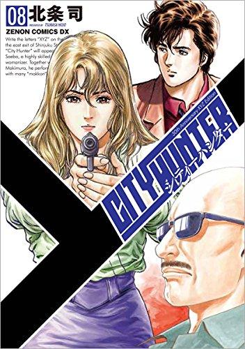 シティーハンターXYZ edition 8巻