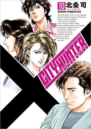 シティーハンターXYZ edition 10巻