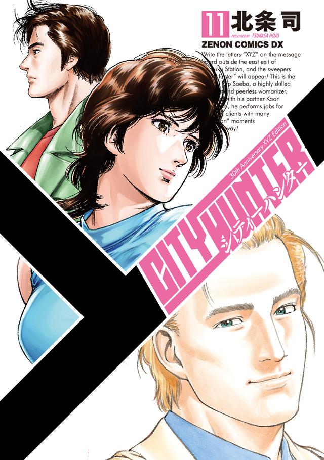 シティーハンターXYZ edition 11巻