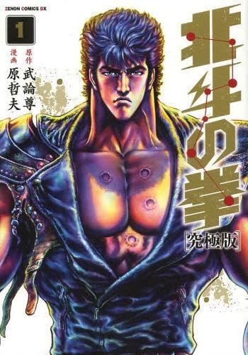 北斗の拳 【究極版】 1巻
