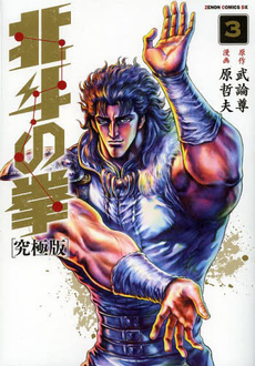北斗の拳 【究極版】 3巻