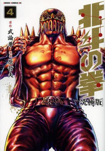 北斗の拳 【究極版】 4巻