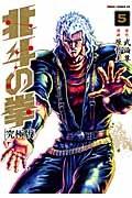北斗の拳 【究極版】 5巻