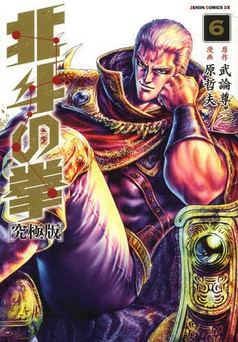 北斗の拳 【究極版】 6巻