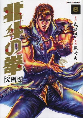 北斗の拳 【究極版】 8巻