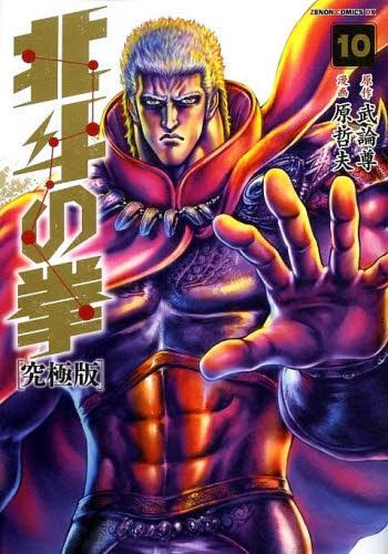 北斗の拳 【究極版】 10巻