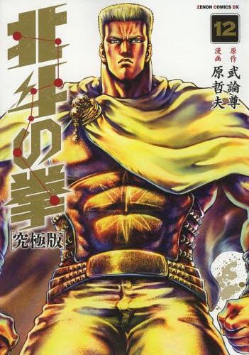 北斗の拳 【究極版】 12巻