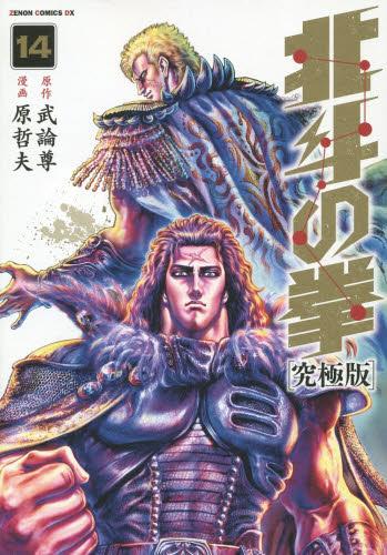 北斗の拳 【究極版】 14巻