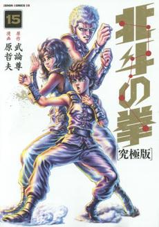 北斗の拳 【究極版】 15巻