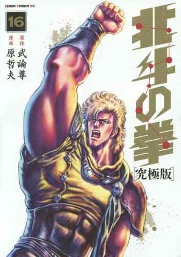 北斗の拳 【究極版】 16巻