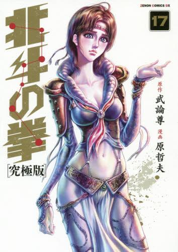 北斗の拳 【究極版】 17巻