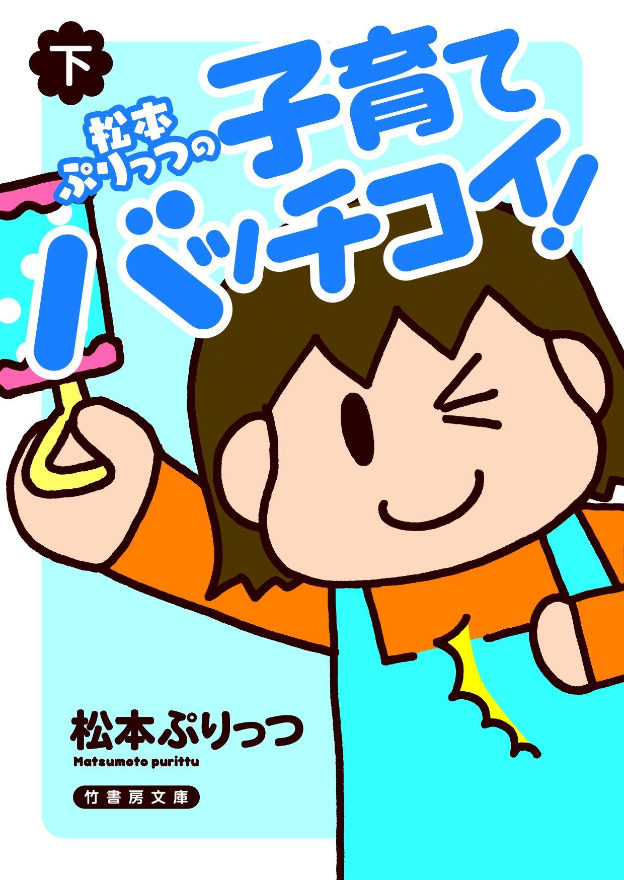 松本ぷりっつの子育てバッチコイ! 2巻