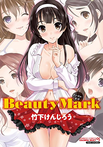 Beauty Mark 1巻